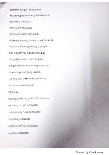 Annual Plan Kannada